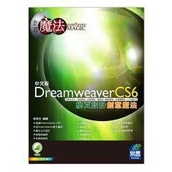 中文版Dreamweaver CS6網頁設計創意魔法:網頁文字.表格運用.頁框版面.超連結.圖層運用.多媒體物件.CSS樣式