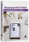 llustrator跨世代不敗 :237個具體呈現