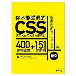 你不能錯過的CSS指南:實用x必用x拿來即用的400段程式碼+151個範例