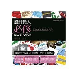 設計職人必修 : Illustrator文字與材質特效 /