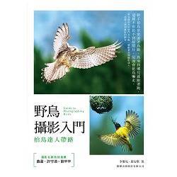 野鳥攝影入門 : 拍鳥達人帶路 = Guide to photographing birds /