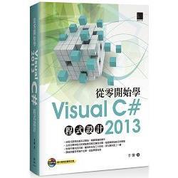 從零開始學Visual C# 2013程式設計 /