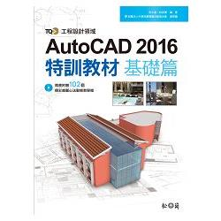 TQC+AutoCAD 2016特訓教材