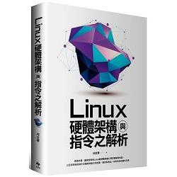 Linux硬體架構與指令之解析 /