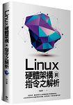 Linux硬體架構與指令之解析