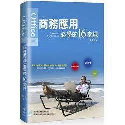 Office 2013商務應用必學的16堂課