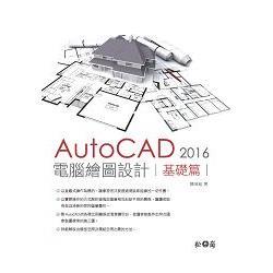AutoCAD 2016電腦繪圖設計.