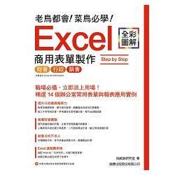 老鳥都會!菜鳥必學!:Excel 商用表單製作Step by Step:財會 行政 銷售