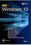 達標!Windows 10[附光碟]