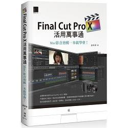 Final Cut Pro X活用萬事通:Mac影音剪輯一本就學會!