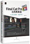 Final Cut Pro X活用萬事通:Mac影音剪輯