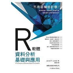 R軟體資料分析基礎與應用 /