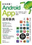 完全詳解!Android App活用事典