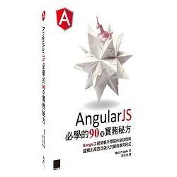 AngularJS必學的90項實務秘方:Google工程師親手撰寫的秘訣指南建構出高效且強大的網頁應用程式