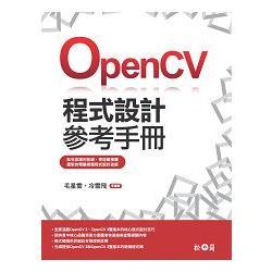 OpenCV程式設計參考手冊