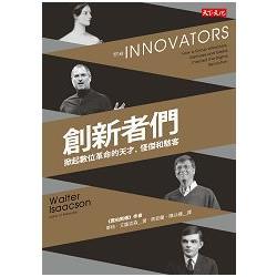 創新者們 : 掀起數位革命的天才.怪傑和駭客 /