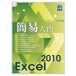 簡易 Excel 2010 入門