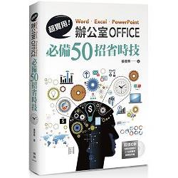 超實用!Word.Excel.PowerPoint辦公室Office必備50招省時技 /