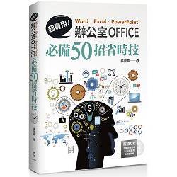 超實用! Word.Excel.PowerPoint辦公室Office必備50招省時技