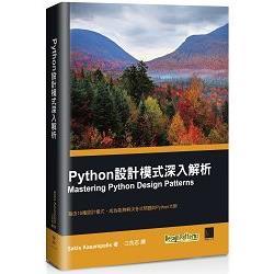 Python設計模式深入解析:藉由16種設計模式-成為能夠解決各式問題的Python大師