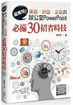 超 !業務.研發.企宣的辦公室PowerPoint 30招省時技