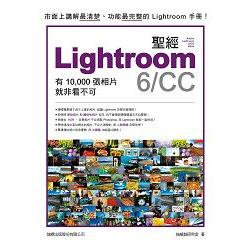 Lightroom 6/CC聖經 : 有10,000張相片就非看不可 = Adobe Lightroom 6/CC bible /