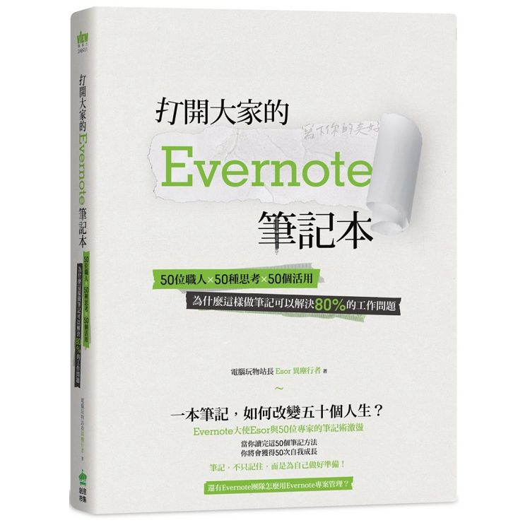 打開大家的Evernote筆記本 : 50位職人x50種思考x50個活用,為什麼這樣做筆記可以解決80%的工作問題