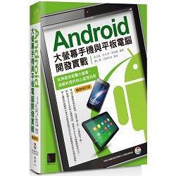 Android大螢幕手機與平板電腦開發實戰:經典範例直擊大螢幕、高解析度的核心處理技術