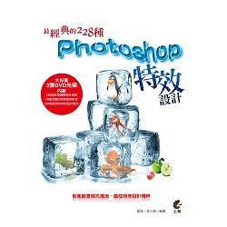 最經典的228種:Photoshop特效設計