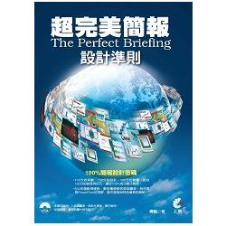 超完美簡報設計準則 = The perfect briefing /
