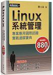 Linux 系統管理專業應用國際認證實戰通關寶典