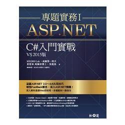 ASP.NET專題實務I:C#入門實戰