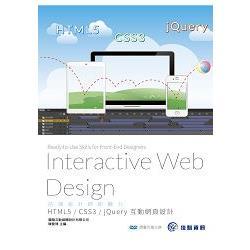 前端設計師即戰力 : HTML/CSS3/jQuery互動網頁設計