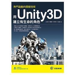 熱門遊戲的關鍵技術:用Unity3D建立有生命的角色