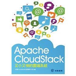 Apache CloudStack又小又快的雲端系統