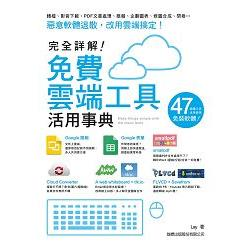 完全詳解!免費雲端工具活用事典 = Make things simple with the cloud tools /