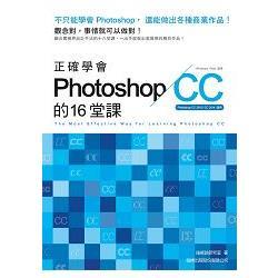 正確學會Photoshop CC的16堂課 =The most effective way for learning Photoshop CC