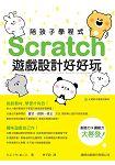 陪孩子學程式:Scratch遊戲設計好好玩