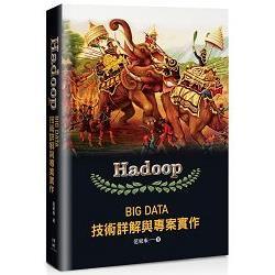 Hadoop:Big Data技術詳解與專案實作
