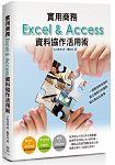 實用商務Excel&Access資料協作活用術:一鍵整理會員資料、建立簡報分析圖表、輸出產品出貨單
