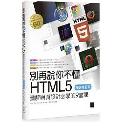 別再說你不懂HTML5 :圖解網頁設計必學的9堂課(open new window)