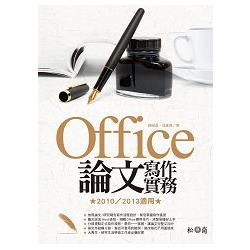 Office論文寫作實務 : 2010/2013適用 /