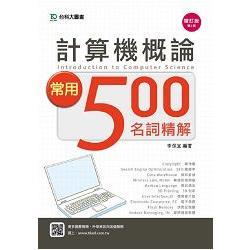 計算機概論常用500名詞精解:增訂版(第二版)