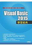 Visual Basic 2015學習經典