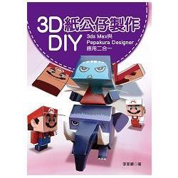 3D紙公仔製作DIY:3ds Max與Pepakura Designer應用二合一