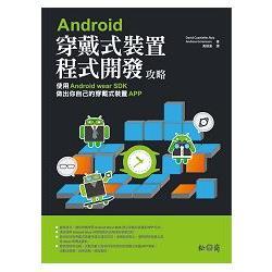 Android穿戴式裝置程式開發攻略:使用Android wear SDK做出你自己的穿戴裝置APP