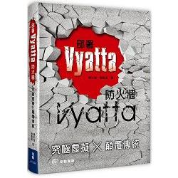 部署Vyatta防火牆:究極虛擬x顛覆傳統