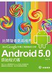 比開發者更高境界:Google工程師分析Android5.0原始碼