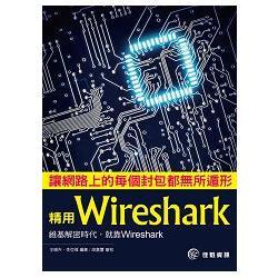 讓網路上的每個封包都無所遁形:精用Wireshark
