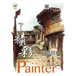 Painter 2016 彩繪寶典